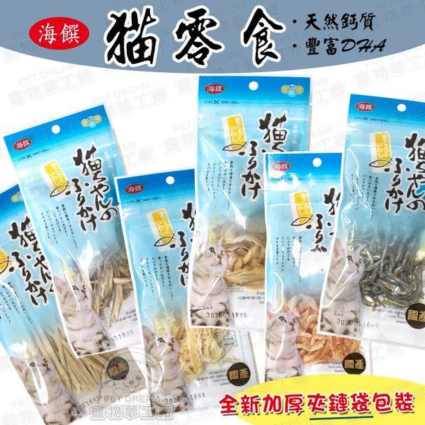 貓零食 海饌貓零食 貓咪訓練 炭烤鱈魚絲 丁香魚 鮚魚 梅魚 紅蝦 魷魚絲 貓咪 貓糧 貓食品