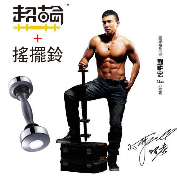 Dyaco 岱宇 超輪六核心多功能健力器組+Shake Weight 男性專用搖擺鈴(灰色)