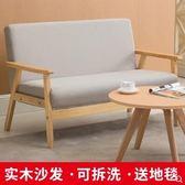 沙發 北歐實木單人雙人三人簡約日式沙發椅客廳布藝現代簡易小戶型沙發 第六空間 igo