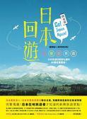 書 回遊:關東篇──Go !Japan Again !食宿遊買逛, 旅遊回頭客私藏