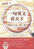 (二手書)一句英文看天下:閱讀英文小說、電影、歌曲