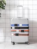 行李綁帶行李箱綁帶托運加固帶非十字旅行箱捆箱帶密碼拉桿箱束緊繩打包帶 萊俐亞