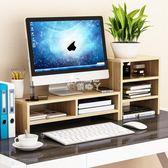 電腦螢幕架 辦公室液晶電腦顯示器屏增高底座支架桌面鍵盤收納盒置物整理 俏腳丫