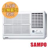 【SAMPO聲寶】3-5坪右吹CSPF定頻窗型冷氣AW-PC22R