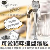 不銹鋼貓咪湯匙 湯勺 點心勺攪拌匙攪拌勺攪拌棒 杯緣湯匙 婚禮小物 咖啡匙【Z200902】