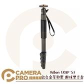 ◎相機專家◎ 免運 Velbon EXUP-53 鋁合金單腳架 附球型雲台 單眼可用 EXUP53 公司貨