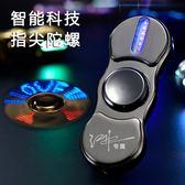 指尖陀螺打火機充電創意個性七彩燈防風電子點煙器激光    傑克型男館