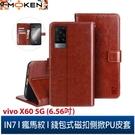 【默肯國際】IN7瘋馬紋 vivo X60 5G (6.56吋) 錢包式 磁扣側掀PU皮套 吊飾孔 手機皮套保護殼