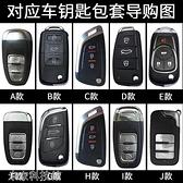 鑰匙套 適用于汽車鑰匙后配改裝鑰匙套DS大師雄兵鐵將軍汽車真皮鑰匙包扣 米家