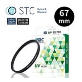 【免運費】STC Ultra Layer® UV Filter 67mm 抗紫外線保護鏡 (公司貨)
