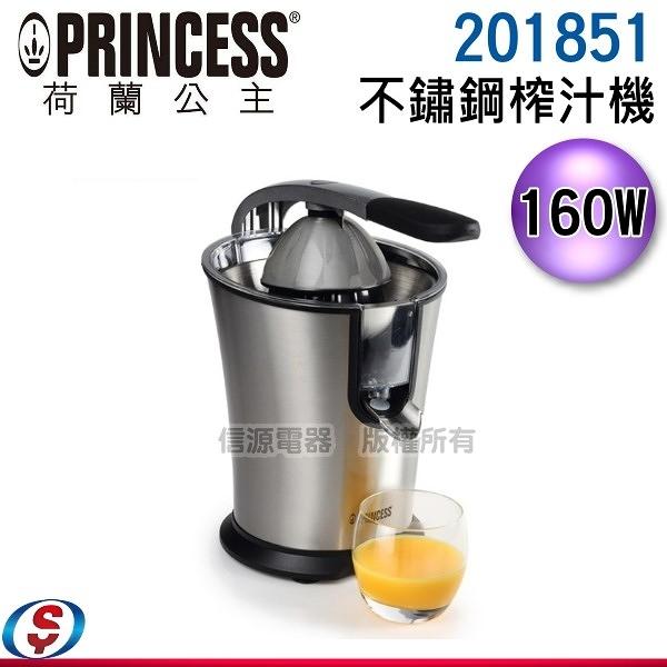 【信源電器】160W【Princess荷蘭公主 不鏽鋼榨汁機】201851