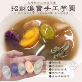 【海肉管家】手工QQ金元寶芋圓X1盒(140g±10%含盒重/盒)