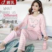 *桐心媽咪.孕婦裝*【CP0070】輕巧可愛.英文字造型哺乳套裝-粉色