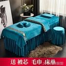 美容床罩美容床罩四件套簡約純色美容院專用按摩推拿床單床罩簡約床套YJT 快速出貨