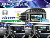【專車專款】2015~2018年 HONDA odyssey 專用10.2吋觸控螢幕安卓多媒體主機*無碟款