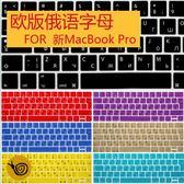 歐版俄語macbook蘋果電腦筆電鍵盤貼膜保護膜【步行者戶外生活館】