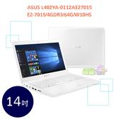 ASUS L402YA-0112AE27015 14吋 ◤0利率,送三好禮實用大禮包◢ 入門 筆電 (E2-7015/4GDR3/64G/W10HS)