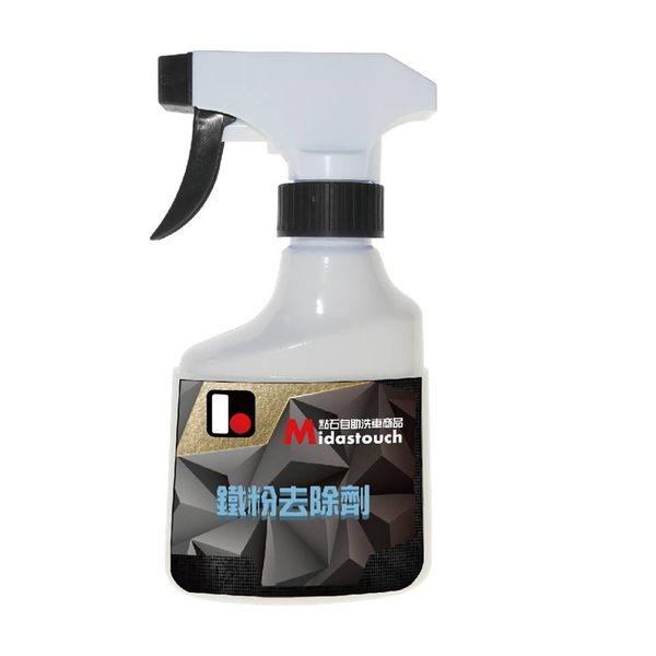 鐵粉去除劑 洗車用品 汽車美容