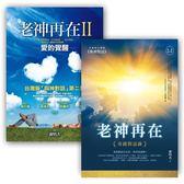 老神再在套書組2(老神再在【暢銷修訂版】:奇蹟對話錄+老神再在II:愛的覺醒)