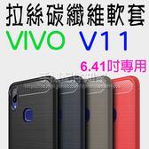 【碳纖維】VIVO V11 6.3吋 防震防摔 拉絲碳纖維軟套/保護套/背蓋/全包覆/TPU-ZY
