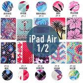 iPad Air 1/2 小羊皮彩繪皮套 平板 插卡 支架 側翻皮套 錢包套 手機套 殼 保護套 配件