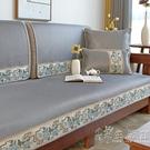 新中式實木沙發墊夏季夏天款四季防滑高檔冰絲坐墊套罩通用涼席墊 小時光生活館
