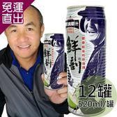 【半天水】 鮮剖100%純椰汁12瓶〈520ml/易開罐〉【免運直出】