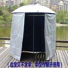 釣魚傘 釣魚傘圍布防雨布戶外釣魚傘2.2米萬向防雨防風防曬防紫外線全圍 JD CY潮流