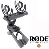 【南紡購物中心】RODE PG2-R 槍型麥克風防震手把