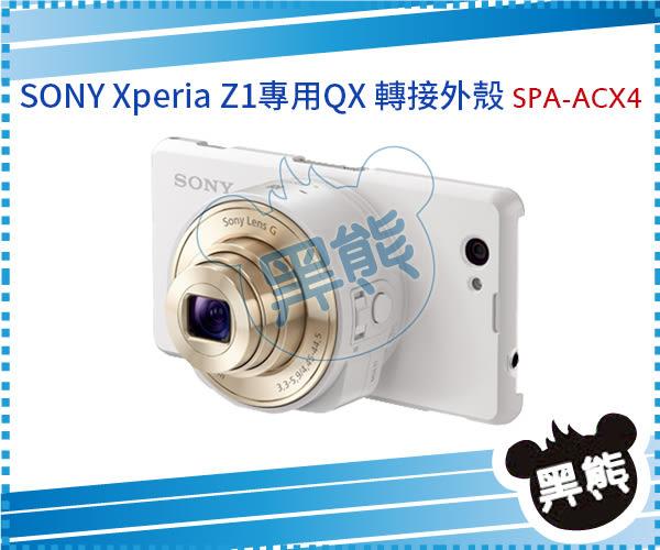 黑熊館 SONY Xperia Z1 專用QX 轉接外殼 SPA-ACX4
