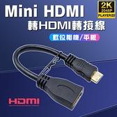 2K HDMI線 mini 影音傳輸線 影音線 公轉母 短線 1.4版 120Hz 高清 高畫質