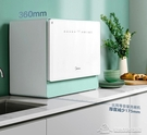 洗碗機 全自動家用小型臺式熱風烘干消毒智能一體刷碗機【快速出貨】