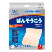 BAC倍爾康 濕潤療法親水性敷料(XL)手/較大面積專用-10x10cmx1枚入 人工皮 醫療用敷料傷口貼