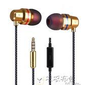 耳塞式耳機重低音通用線控金屬耳機