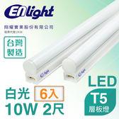 【Enlight】T5 2尺10W-LED層板燈6入 (白光6000K)