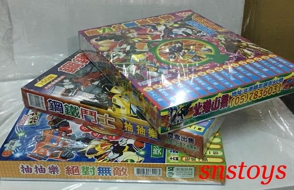 sns 古早味 童玩 120當 魔力金剛 變形金剛 玩具組 抽抽樂 抽組 抽當(圖案隨機出貨)每盒$120元