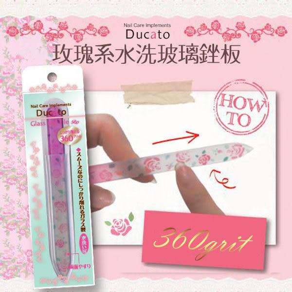 Ducato 玫瑰系保濕水洗玻璃銼板  ◇iKIREI