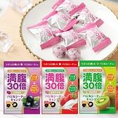 日本 滿腹30倍風味糖 40.7g 水果糖 糖果 風味糖 巴西莓 草莓 奇異果 滿腹30倍