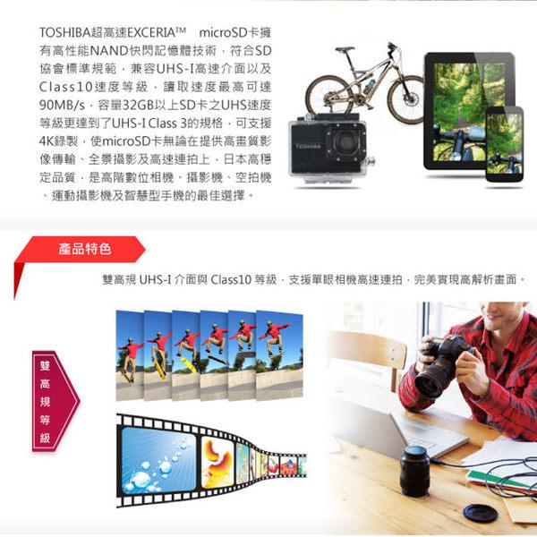 【95折+免運費+贈SD收納盒】TOSHIBA 16GB MicroSDXC R90MB U1 記憶卡(附SD轉卡)X1【富基電通+五年保固】