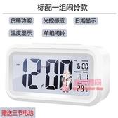 電子錶 電子充電智慧小鬧鐘學生用床頭靜音夜光多功能創意兒童專用鐘錶 3色