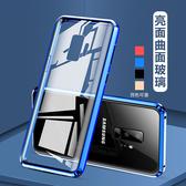 雙十一特價清倉 抖音爆款 三星 Galaxy S8 Plus S9 手機殼 金屬邊框 雙面 鋼化玻璃殼 磁吸 手機套