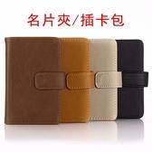 彩繪皮套 刷卡包 防盜防丟 收納包 零錢包 名片夾 簡約超薄 保護殼 保護套 多功能卡包 保護皮套