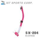 【速捷戶外】  IST SN-204 乾式頭全防水呼吸管(PK) 適合浮潛/潛水/水上活動