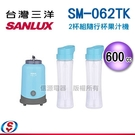 【信源】600cc SANLUX台灣三洋雙杯組 隨行杯果汁機 SM-062TK