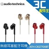 鐵三角 ATH-CKS770XBT 無線耳塞式藍牙耳機 附攜存袋 密封型 高音質 通話功能 立體聲 控制器
