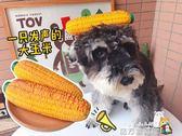 出口日本寵物玩具炭燒玉米狗狗發聲乳膠玩具幼犬耐咬互動中小型犬 魔方數碼館