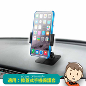 【愛車族購物網】日本SEIKO 儀錶板用 黏貼式雙關節支架 360度旋轉 智慧型手機架