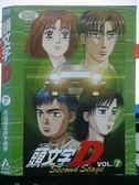 挖寶二手片-X18-036-正版VCD*動畫【頭文字D2-在這變化的季節裡(7)】-日語發音