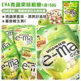 日本味覺EMA 青蘋果味喉糖(袋)
