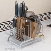 廚房置物架用品304不銹鋼刀架刀座砧板架筷籠菜板鍋蓋架子多功能 交換禮物